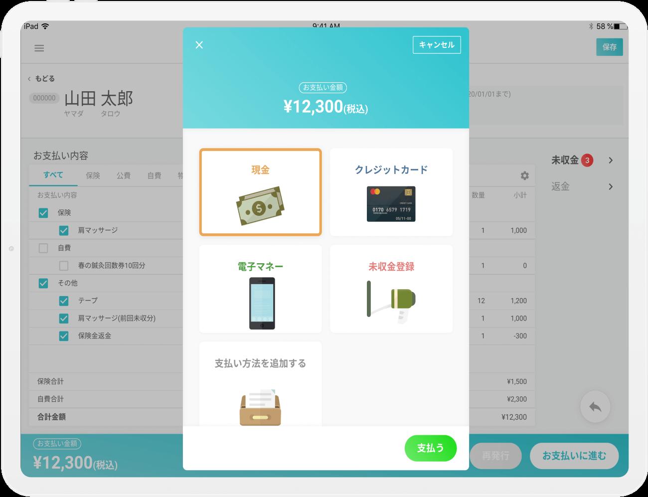 会計ダッシュボード - お支払い方法選択画面のモック
